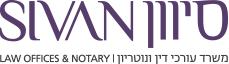 סיוון - משרד עורכי דין ונוטריון